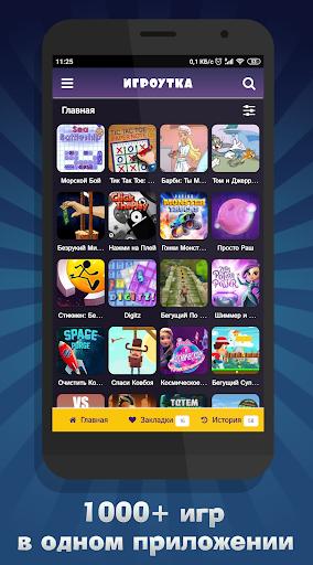 Code Triche Мини-игры и лучшие аркады - Игроутка mod apk screenshots 1