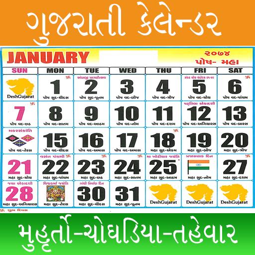 Gujarati Panchang 2016 Pdf