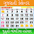 Gujarati Calendar 20  Pro file APK for Gaming PC/PS3/PS4 Smart TV