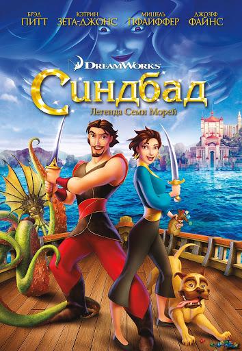 Синдбад: Легенда семи морей - Movies on Google Play