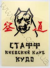 """Photo: Входная табличка с названием организации - Клуб """"Стафф"""".  Резка акрила лазером"""