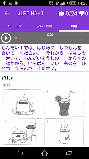 JLPT Practice N1-N5 1.13 screenshots 5