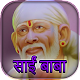 Download Sai Baba TV Serial Videos For PC Windows and Mac 1.1