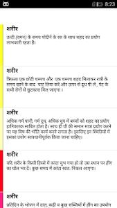 Health Tips in Hindi screenshot 2