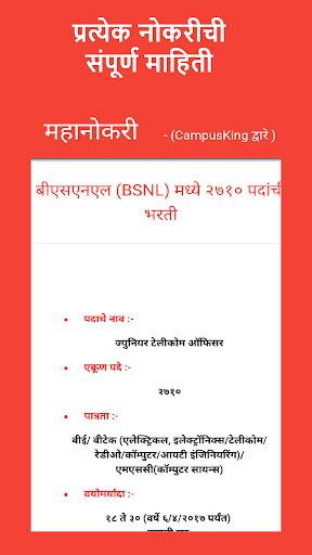 महानोकरी - मराठी नोकरी संदर्भ Apps (apk) free download for Android/PC/Windows screenshot