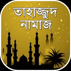 তাহাজ্জুদ নামাজের নিয়ত ও নিয়ম ~ tahajjud namaz