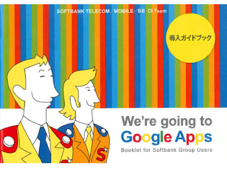 Softbank guidebook