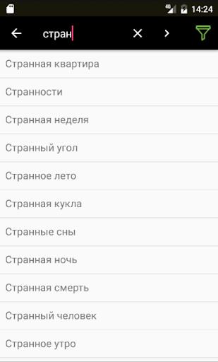 u0421u0442u0440u0430u0448u043du044bu0435 u0438u0441u0442u043eu0440u0438u0438 1.21 screenshots 5