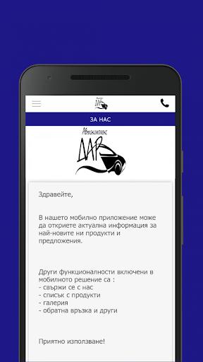 Auto Dar screenshot 2