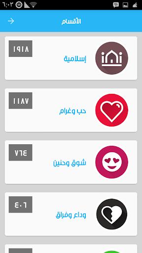 娛樂必備免費app推薦|مسجات روعة線上免付費app下載|3C達人阿輝的APP