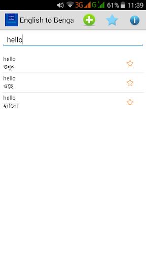English to Bengali Dictionary