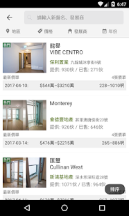 28Hse-Buy and Rent HK Property- screenshot thumbnail