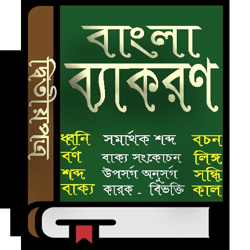 বাংলা দ্বিতীয়পত্র সম্পূর্ণ