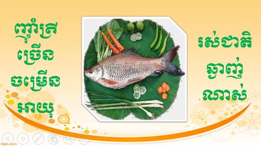 Khmer Fish Freshwater