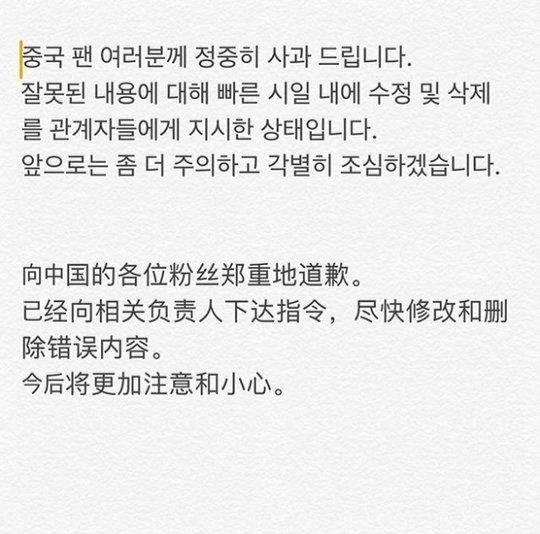 YangHyunSuk-Apology