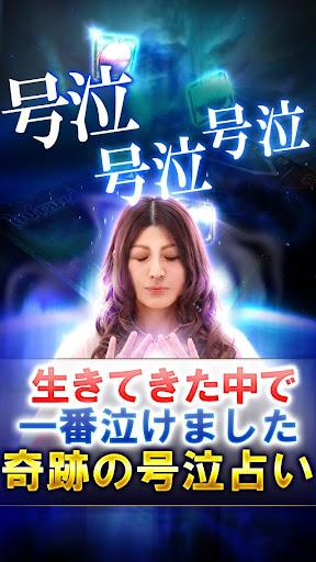 【感涙】一番泣ける占い・高宮加妃 オーラオラクル