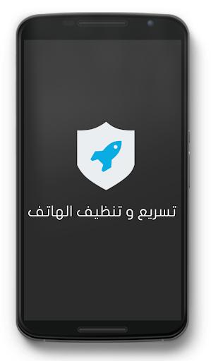 تسريع و تنظيف هاتف من فيروسات
