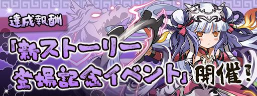 四獣の神編-登場記念イベント