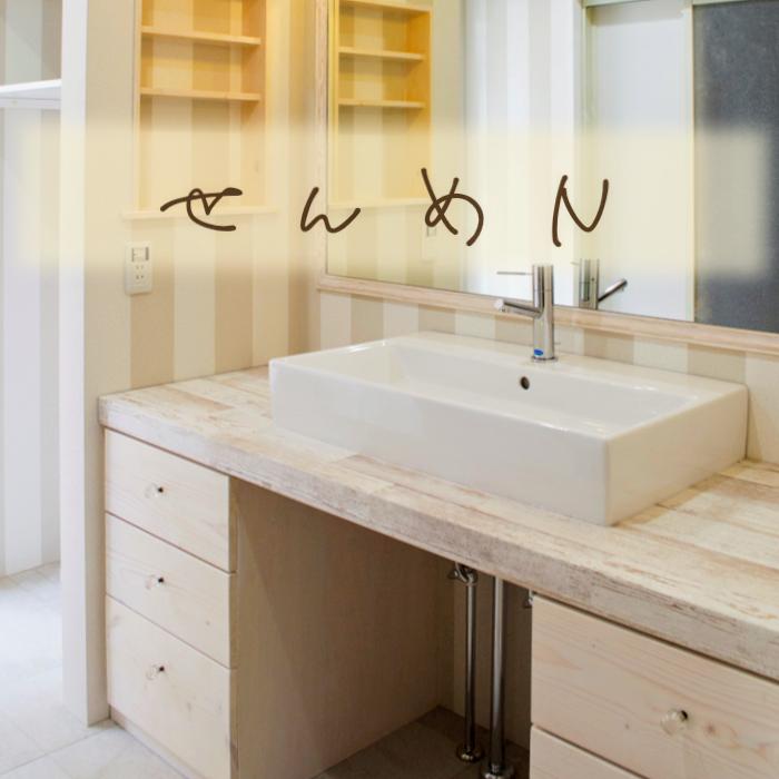 パイン材の木目の美しい造作洗面台