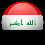 Iraq News | Iraq Newspapers