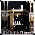 دليل المسلم للحج و العمرة icon