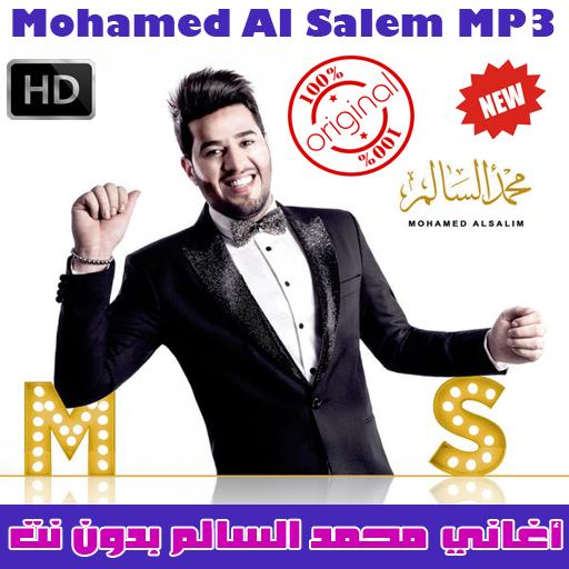 اغاني سالم محمد بدون نت 2018 - Mohamed Al Salem