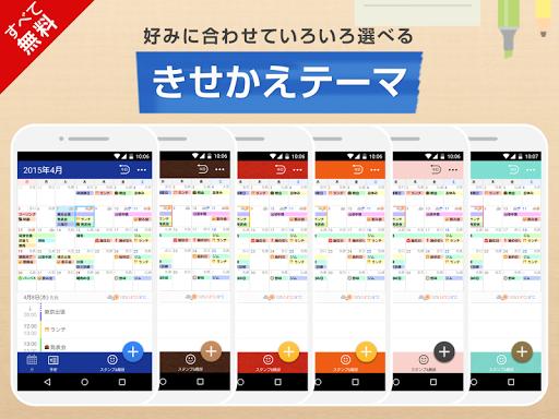 Yahoo かんたんカレンダー★簡単スケジュール・手帳・無料
