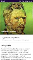 Ван Гог: все картины и истории - screenshot thumbnail 02