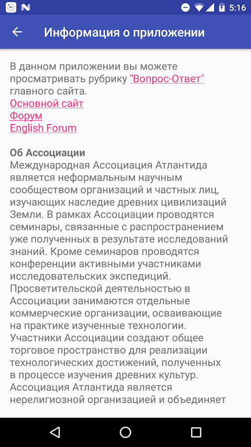 AskMagister Школа Атлантида- screenshot