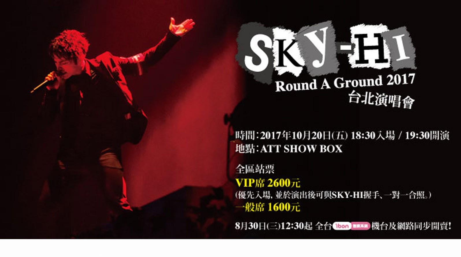 【迷迷歌單】SKY-HI Round A Ground 2017台北場