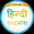English to Hindi Dictionary download