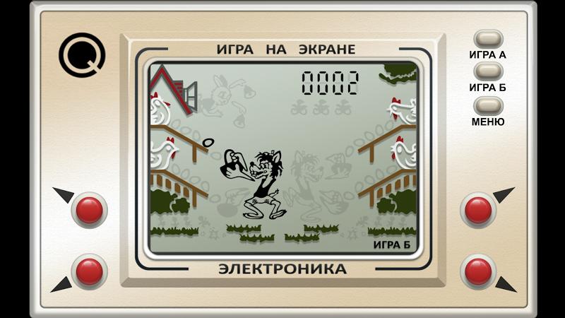 Скриншот Настоящий Ну, Погоди!