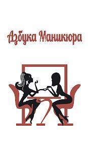 Азбука маникюра - náhled