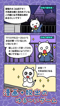 脱出ゲーム:白ネコの大冒険~不思議な館編~のおすすめ画像2