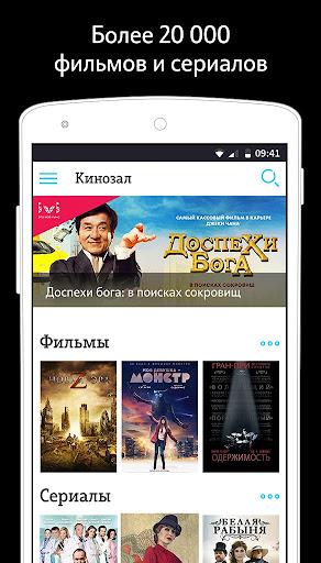 Tele2 TV: фильмы, ТВ и сериалы screenshot 1
