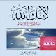 Download كتاب لانك الله رحلة الى السماء السابعة For PC Windows and Mac