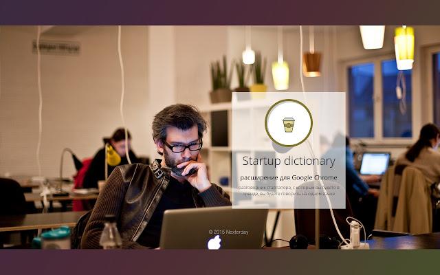 Startup dictionary | Разговорник стартапера