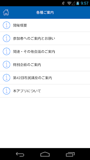 u7b2c116u56deu65e5u672cu5916u79d1u5b66u4f1au5b9au671fu5b66u8853u96c6u4f1a My Schedule 1.0 Windows u7528 2