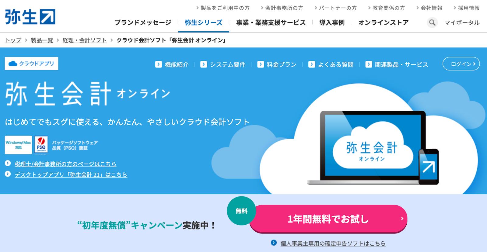 弥生会計オンライントップ画像