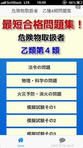 無料教育Appの危険物取扱者 乙種4類問題集|記事Game