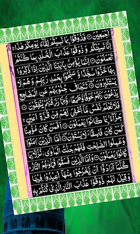 android Surah Sajdha Quran Pak Screenshot 2