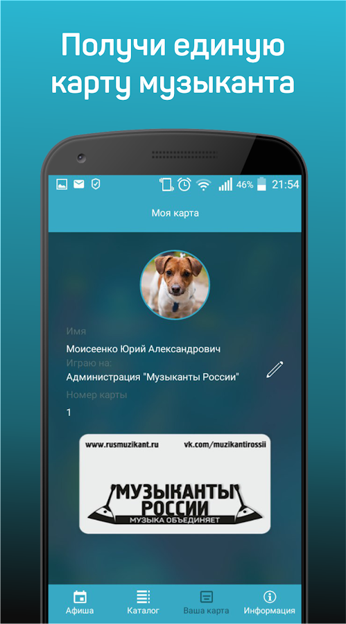 Музыканты России- screenshot