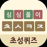 심심풀이 초성퀴즈 Icon