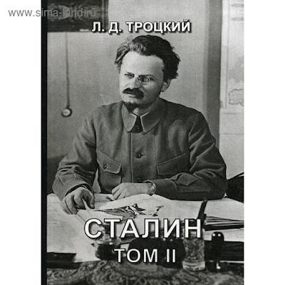 Сталин. Т. 2. Троцкий Л.Д.