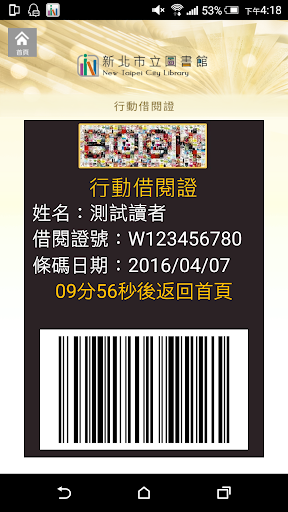 u65b0u5317u611bBook  screenshots 5