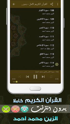 alzain mohamed ahmed quran mp3 offline screenshot 3