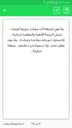 ادعية ورسائل يوم الجمعة بدون انترنت for PC