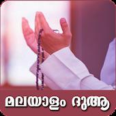 Malayalam Dua APK download