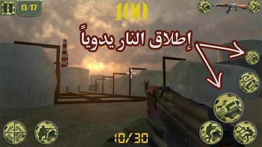 حماة الديار for PC