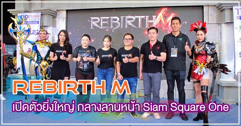 Rebirth M เซิร์ฟเวอร์ไทย ยิ่งใหญ่สมการรอคอย